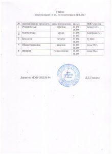 sosh-94-grafik-konsultatsij