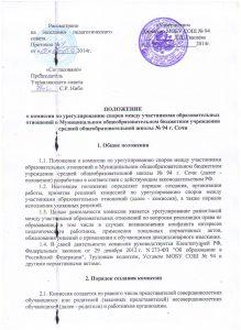 16.Положение о комиссии по урегулировании споров